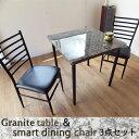 グラナイトテーブル75cm幅&スマートダイニングチェア3点セット 【あす楽対応】 【送料無料】