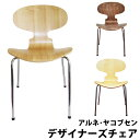 Ant Chair -アントチェア(アリンコチェア) ウォールナット アッシュ デザイナーズ リプロダクト Arne Jacobcen アルネ ヤコブセン 北欧 チェア 送料無料