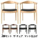 お買い得 2脚セット 【Hans・J・Wegner/ハンス・J・ウェグナー】 [The Chair/ザ・チェア]北欧ダイニングチェア ラウンジチェア カラー:ブラウン・ナチュラル・ブラック 北米産ホワイトアッシュ使用 送料無料