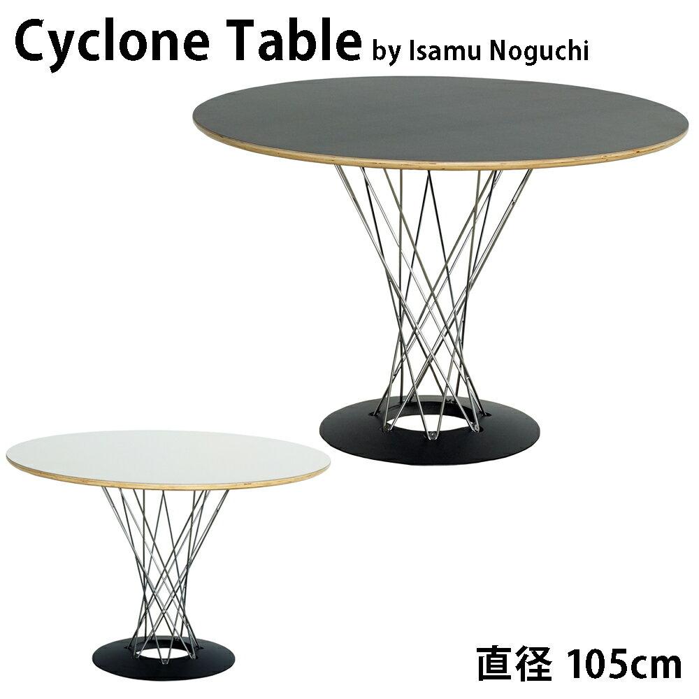 RoomClip商品情報 - 【P10倍!11日まで!】サイクロンテーブル 105cm Cyclone Table Isamu Noguchi イサムノグチ (組み立て)リプロダクト 送料無料