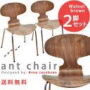 Ant Chair アントチェア(アリンコチェア) Walnut ウォールナットブラウン-デザイナーズ Arne Jacobcen アルネヤコブセン北欧チェア あす楽 送料無料