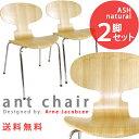 Ant Chairアントチェア(アリンコチェア)Ashアッシュナチュラル-デザイナーズArne Jacobcenアルネヤコブセン北欧チェア あす楽 送料無料