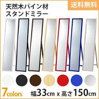 木製フレームスタンドミラー鏡姿見選べる7色全身スタンドミラー天然パイン材使用♪【あす楽対応】【送料無料】