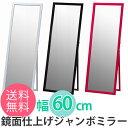 ポイント5倍 大きな鏡のスタンドミラー 姿見 全身スタンドミラー あす楽 送料無料