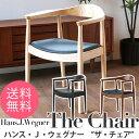 ザチェア THE CHAIR(ザ・チェア) 椅子 無垢 デザイン 椅子 イス ダイニング チェア デスク ダイニング 送料込 送料無料