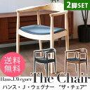 お買い得 2脚セット 【Hans・J・Wegner/ハンス・J・ウェグナー】 [The Chair/ザ・チェア]北欧ダイニングチェア ラウンジチェア カラー:ブラウン・ナチュラル・ブラック 送料無料