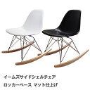 イームズ サイドシェルチェア ロッカーベース RSR マット仕上げ ロッキングチェア デザイナーズ リプロダクト 椅子 送料無料