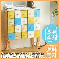 北欧風猫脚キャビネット「ScandinavianCabinet」