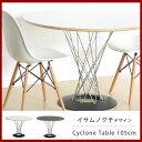 【P10倍!】《難アリ アウトレット》サイクロンテーブル105cm幅 Cyclone Table Isamu Noguchi イサムノグチ (組み立て)リプロダ...