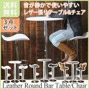 【あす楽対応】送料無料 ラウンド 円形 バーテーブル チェア 3点セット レザー 合皮張りのハイテーブルとカウンターチェア 110cm