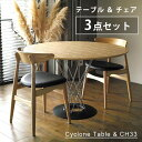 《3点セット》サイクロンテーブル ウッド 110cm CH33 ダイニングチェア リプロダクトアッシュ ウォールナット| イサム ノグチ ウェグナー 木目 木製 スチール 木 2人 丸テーブル 円形 円卓 大きめ 座りやすい 一本足 椅子 デザイン ミッドセンチュリー デンマーク 名作