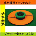 Platter-rakuneo250