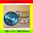 ツムラ草刈用チップソー F型ハイパー 外径255mm 刃数40P 日本製