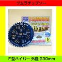 ツムラ草刈用チップソー F型ハイパー 外径230mm 刃数36P 日本製