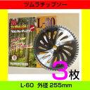 ツムラ草刈用チップソー L-60 3枚 山林用 外径255mm 刃数60P 日本製