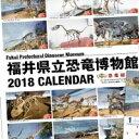 福井県立恐竜博物館 2018...