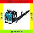 マキタ屋外掃除機・エンジンブロワーEB7650TH 4ストローク 大風量&背負い式
