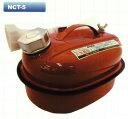 サンピース UN規格 消防法適合品 ガソリン携行缶 容量5リットル SP-NCT-5【メーカー直送品】【代金引換不可】
