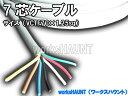7芯 配線 切り売り 単位1m ケーブル 7極 トレーラー