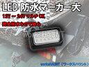 LED マーカー 大 クリア バックランプ 車幅灯 汎用 防水