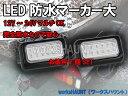 LED マーカー 大 クリア 2個入り バックランプ 汎用 防水