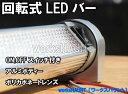 LED ライト 作業灯 ルームランプスイッチ付き 汎用 12V 24V