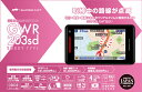 GPS&レーダー探知機 yupiteru GWR203sd ユピテル Super Cat スーパーキャット