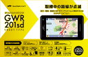 GPS&レーダー探知機 yupiteru GWR201sd ユピテル Super Cat スーパーキャット