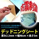 デッドニングシート振動制振シート/デッドニングキットなら厚み2.3mm/46cm/たっぷり5メートルのこれ一本でOK【コンビニ受取対応商品】