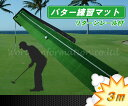 パター練習マット超ロング3m!リターンボール式パターマット【ゴルフ練習用品】