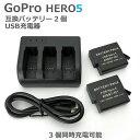 【メール便送料無料】GoPro HERO5 ver2.60、ver2.51以下対応 GoPro HERO6 ver01.60 対応 SYH SHOPオリジナル互換バッテリー2個+USBトリプルバッテリー充電器 GoProバッテリー3個同時急速充電が可能