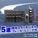防水スイッチパネル5連 プッシュボタンブレーカー式【コンビニ受取対応商品】