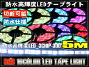 LEDテープ 5050 RGBリモコン付正面発光 12V【防水高輝度】【LEDテープ】【3CHIPS-300SMD】 【テープライト】【5m】【白ベース】【RG...