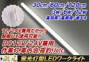船舶照明、車内照明で使えるDC12V24V兼用 蛍光灯型LEDライト!アルミケース仕様 ワークライト【3W/6W/12W】【30cm/60cm/120cm】【自動車】【作業灯】【船舶】【夜釣り】【高寿命】【高効率】【省エネ】