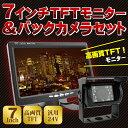トラック バックモニター 7インチTFTモニターセット 大型車 トラック専用 ☆ バックカメラ 20