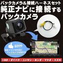 バックカメラと変換ケーブルのセットです! RCH001T 互換ケーブル トヨタ ホンダ ダイハツ ホンダ スズキ ニッサン イクリプス 対応カメラ端子変換コネクターつきバックカメラ 02