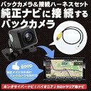 バックカメラと変換ケーブルのセットです! RD-C100 互換 カロッツェリア リアカメラ ハーネス...