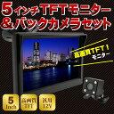 バックカメラ モニター セット5インチ モニターセット!2inモニターでスマホ、DVDの映像出力もできます。【コンビニ受取対応商品】