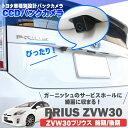 トヨタ車設計/プリウス30バックカメラ/VIE-X008組合可【防水規格IP68】【広角170度】【コンビニ受取対応商品】