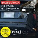 トヨタ ZVW50プリウス 全グレード対応 【マフラーカッター】【ステンレス製】【デュアルマフラーカッター】【コンビニ受取対応商品】