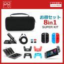 Nintendo Switch 8点セット【高耐久性収納ポーチ+プレ