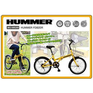 【送料無料】ハマー(HUMMER) 20インチ 折りたたみ自転車 HUMMER FDB20R ミムゴ(MIMUGO)(品番:MG-HM20R)折り畳み仕様 折畳み