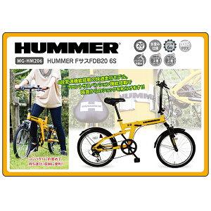 【送料無料】ハマー(HUMMER) 20インチ 折りたたみ自転車 6段ギア・フロントサス付 HUMMER FサスFD206S ミムゴ(MIMUGO)(品番:MG-HM206)折り畳み仕様 折畳み
