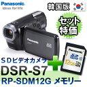 この値段でメモリーまで!!!【パナソニックビデオカメラSDR-S7+12GBメモリーセット,NTSC】【英語、韓国語対応】【panasonic videocamera SDR-S7】【3セット限定販売!!】