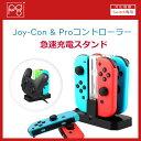 Nintendo Switch Joy-Con Proコントローラー 急速充電スタンド , ニンテンドースイッチ専用 チャージャー LED指示ランプ 4台同時充電器