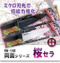 新品 日本製 RB-16B forver/フォーエバー 櫻セラミック包丁160黒刃