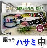 CO-HWB/日本国産フォーエバー銀セラミックハサミ中/返品不可/冷麺ハサミに最高!!