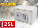 送料無料!小型 電子金庫デジタル小型金庫 25L テンキー式 防犯 白
