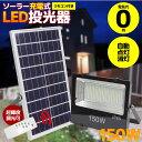 ソーラー充電式 150W LED投光器 ソーラーパネル 夜間自動点灯 昼間自動消灯 太陽光発電 防水 節電 防災 防犯 作業灯 リモコン付