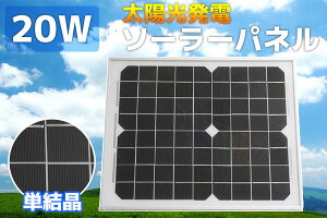 20W 太陽光発電 ソーラーパネル 単結晶 省エネ 節電 単品